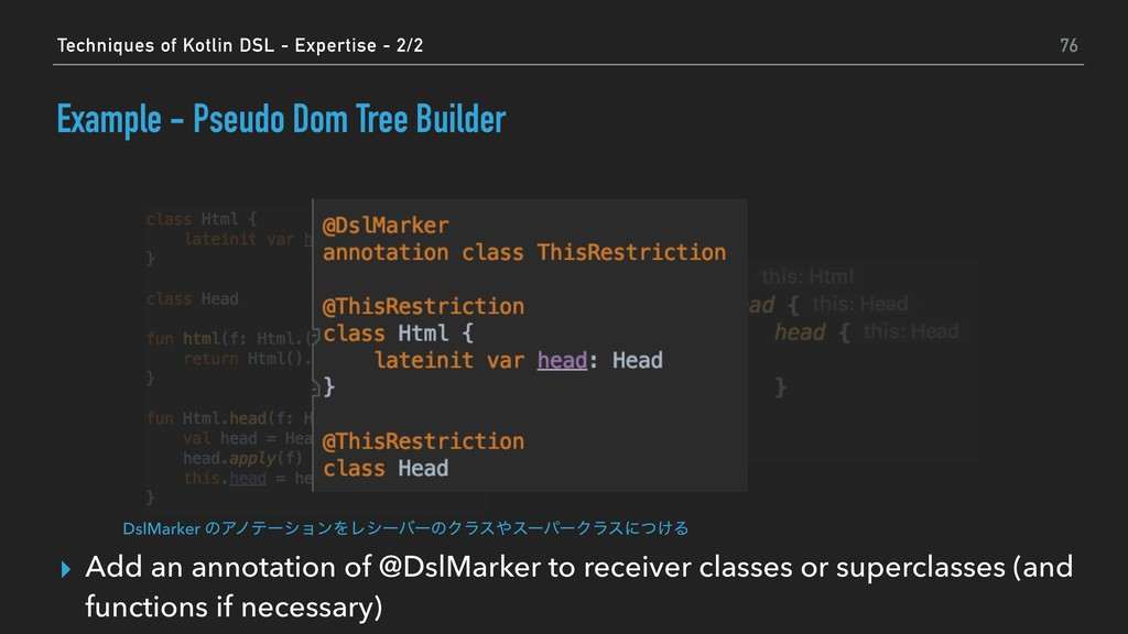 ▸ Add an annotation of @DslMarker to receiver c...