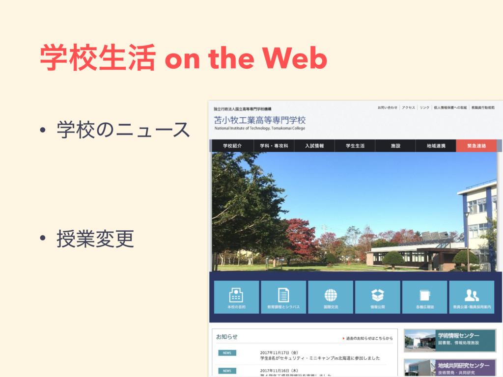 ֶߍੜ׆ on the Web • ֶߍͷχϡʔε  • तۀมߋ