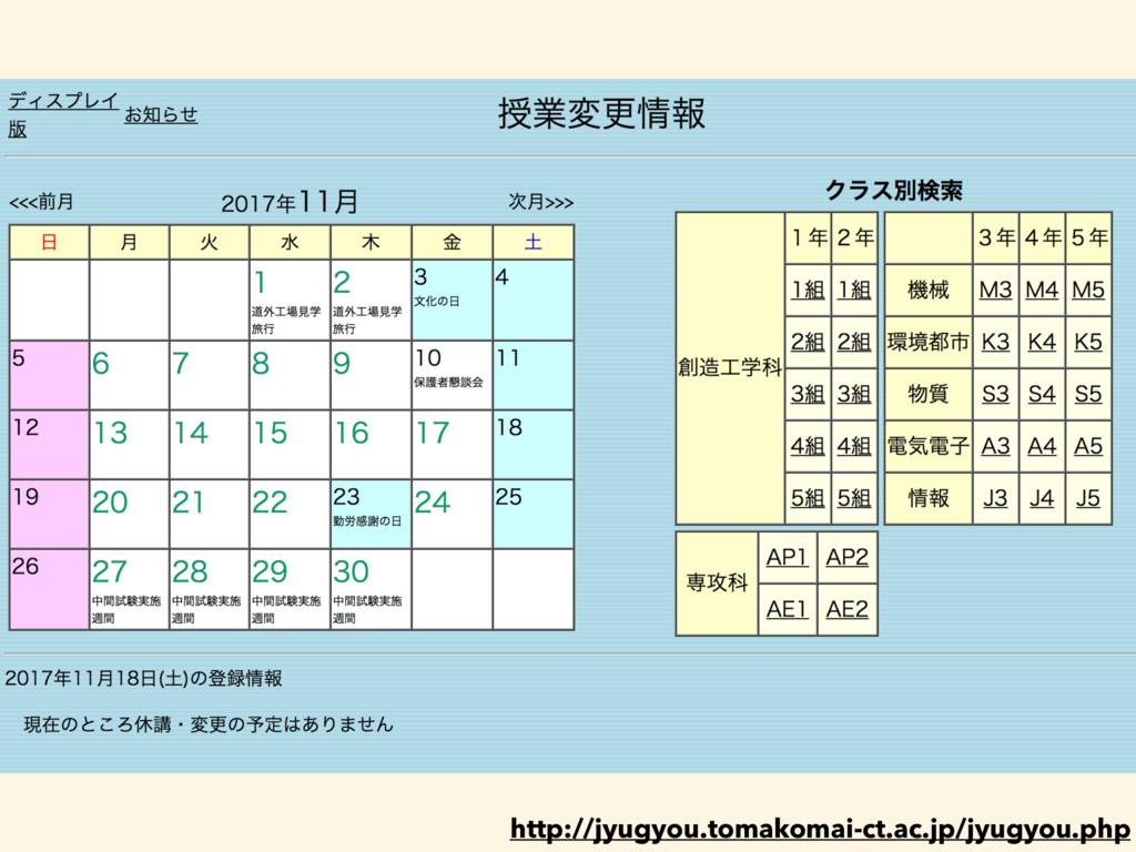 http://jyugyou.tomakomai-ct.ac.jp/jyugyou.php