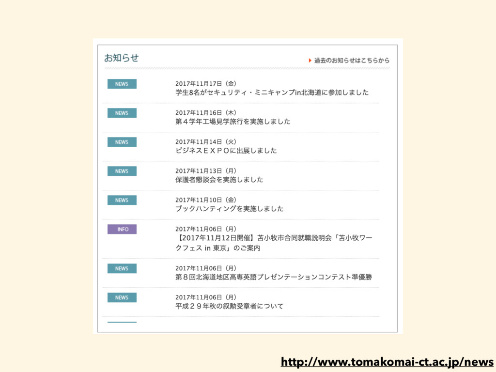 http://www.tomakomai-ct.ac.jp/news