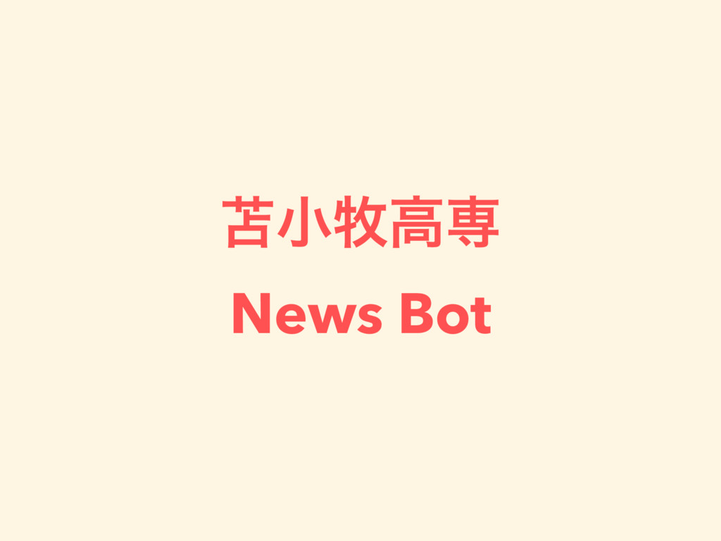 খߴઐ News Bot