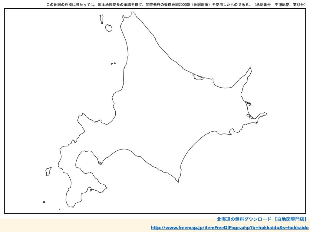 ւಓͷແྉμϯϩʔυ ʲനਤઐళʳ http://www.freemap.jp/it...