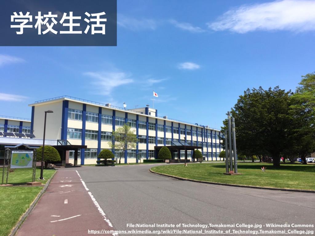 File:National Institute of Technology,Tomakomai...