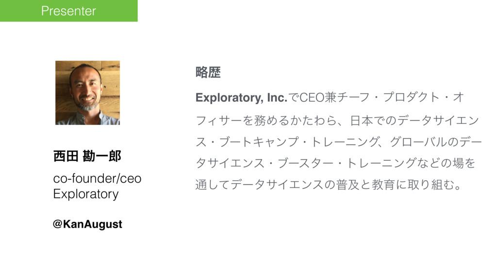 Presenter ా צҰ co-founder/ceo Exploratory ུྺ ...