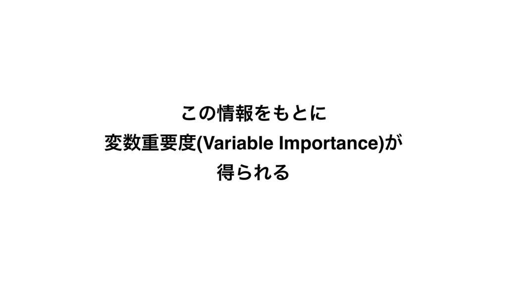 ͜ͷใΛͱʹ มॏཁ(Variable Importance)͕ ಘΒΕΔ