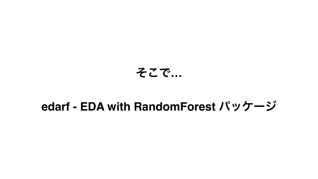 ͦ͜Ͱ… edarf - EDA with RandomForest ύοέʔδ