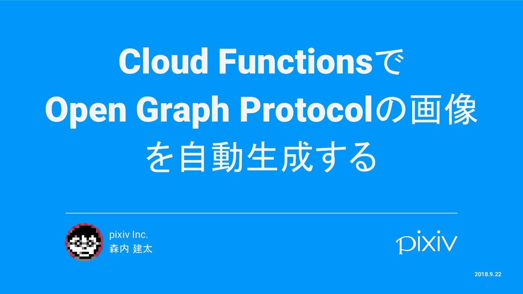 Cloud Functionsで Open Graph Protocolの画像 を自動生成する...