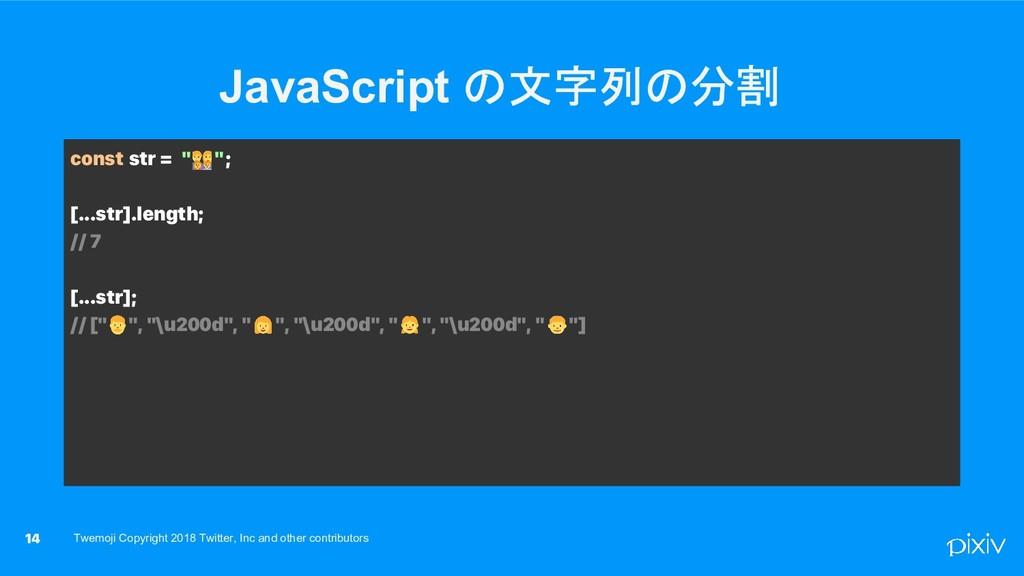 "JavaScript 14 const str = "" ""; [...str].length;..."
