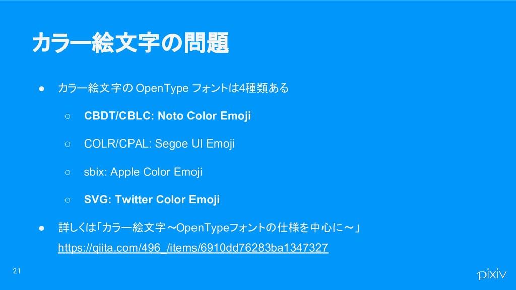 ● カラー絵文字の OpenType フォントは4種類ある ○ CBDT/CBLC: Noto...