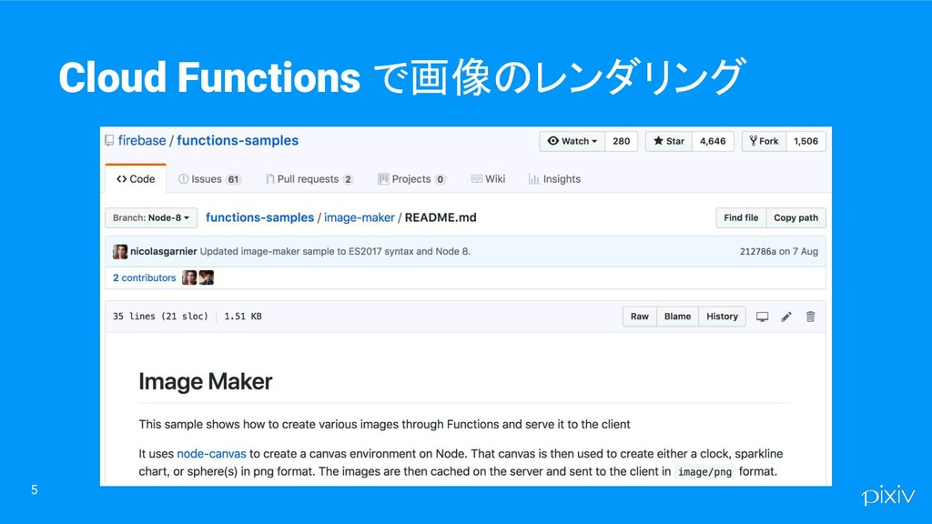 5 Cloud Functions で画像のレンダリング