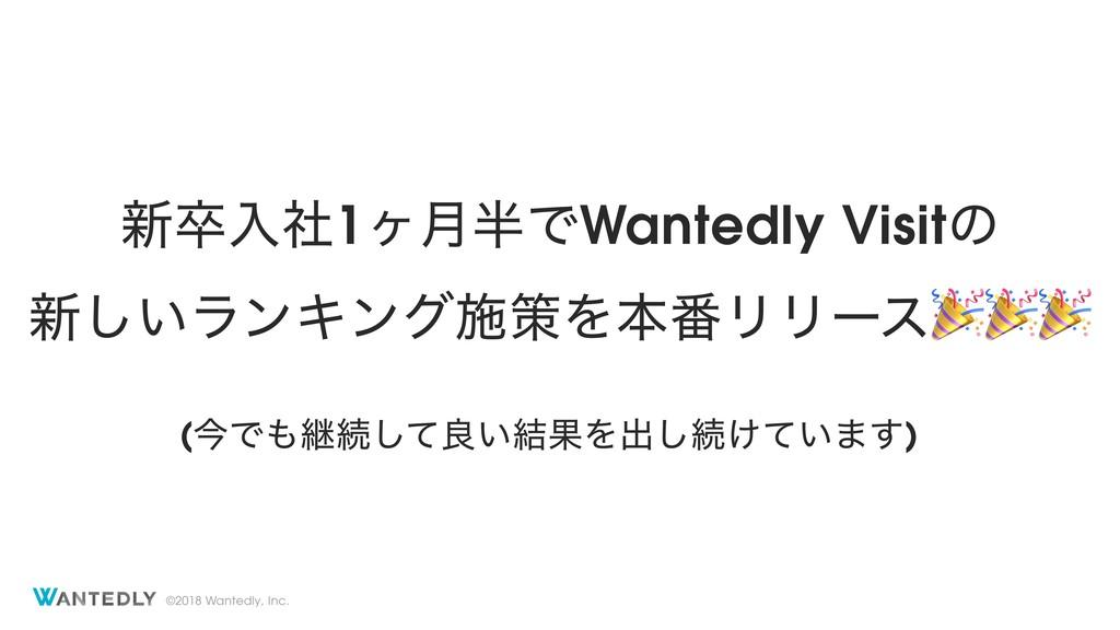 ©2018 Wantedly, Inc. ৽ଔೖࣾ1ϲ݄ͰWantedly Visitͷ ৽...