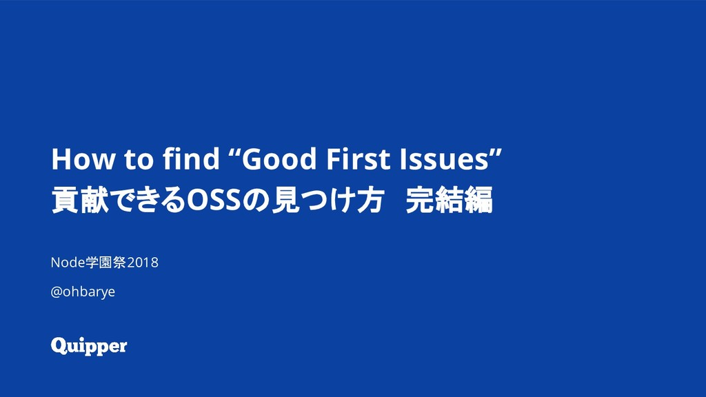 "#nodefest How to find ""Good First Issues"" How t..."