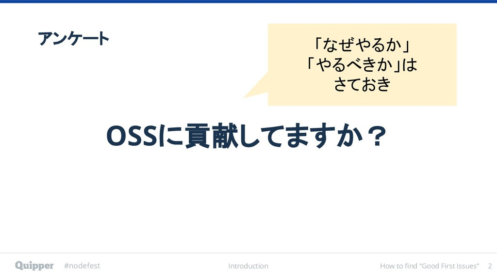 "#nodefest How to find ""Good First Issues"" OSSに貢..."