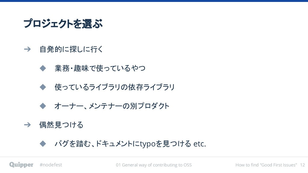 """#nodefest How to find """"Good First Issues"""" プロジェク..."""