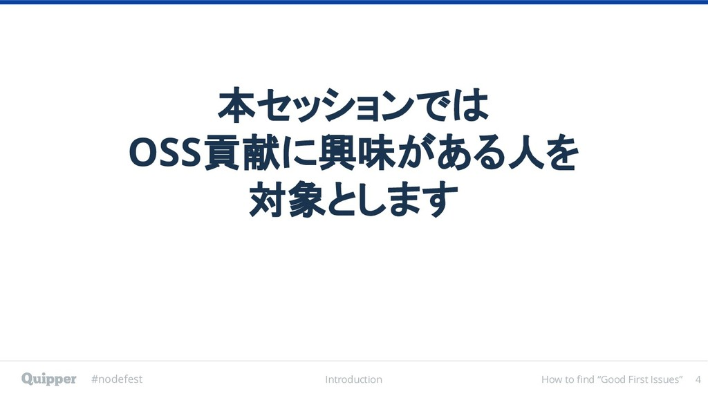 "#nodefest How to find ""Good First Issues"" 本セッショ..."
