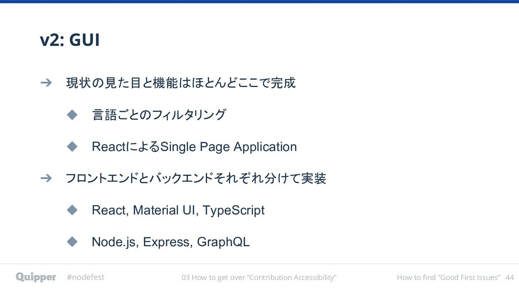 "#nodefest How to find ""Good First Issues"" ➔ 現状の..."