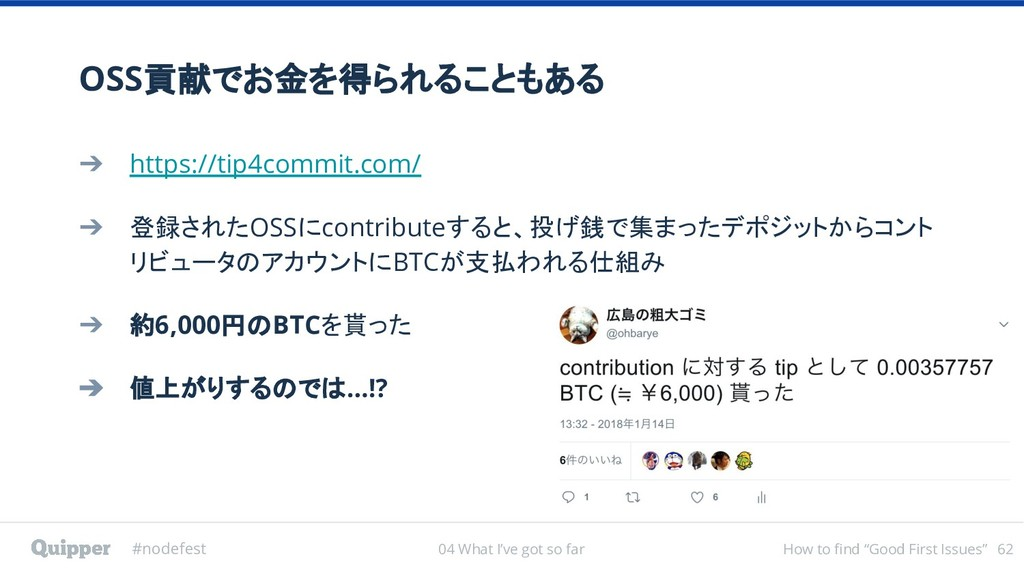 "#nodefest How to find ""Good First Issues"" OSS貢献..."