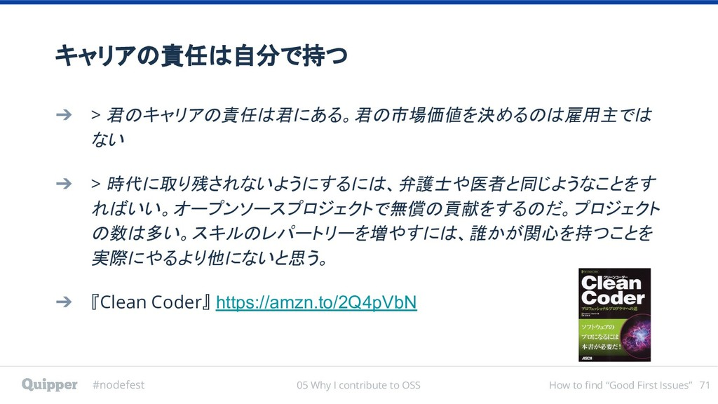 "#nodefest How to find ""Good First Issues"" キャリアの..."