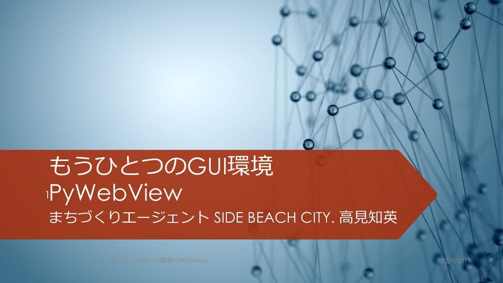 もうひとつのGUI環境 PyWebView まちづくりエージェント SIDE BEACH CI...