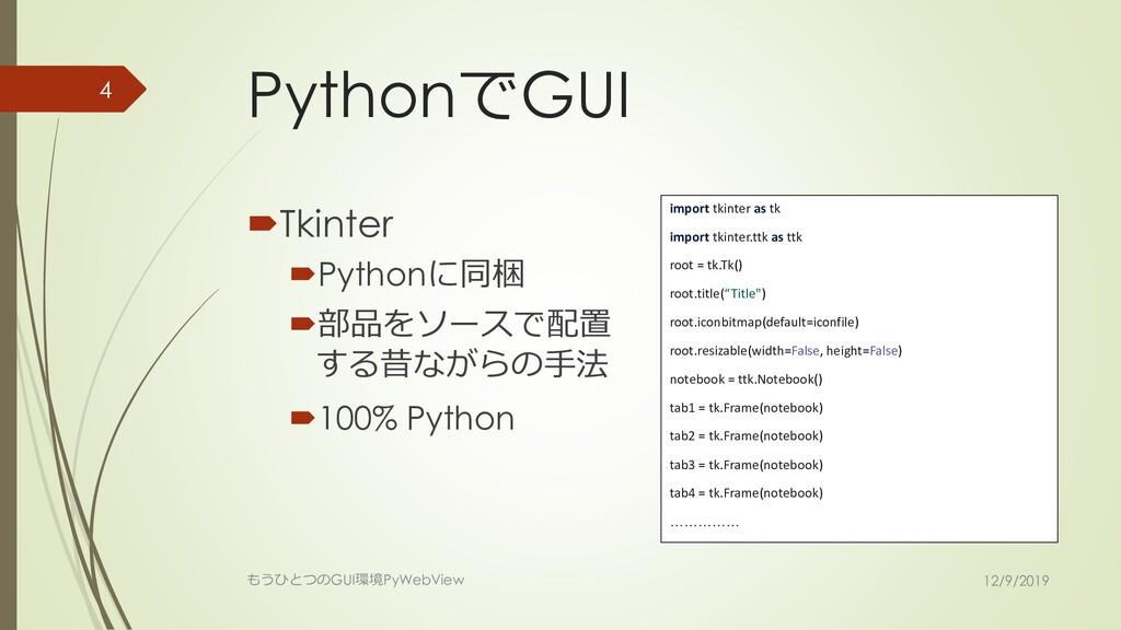 PythonでGUI Tkinter Pythonに同梱 部品をソースで配置 する昔なが...