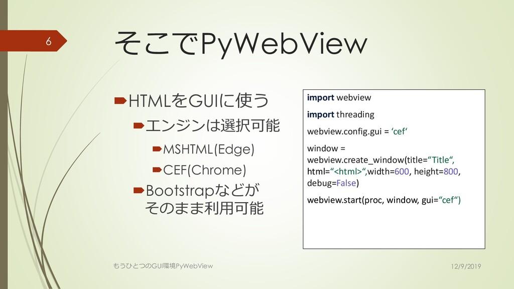 そこでPyWebView HTMLをGUIに使う エンジンは選択可能 MSHTML(Ed...