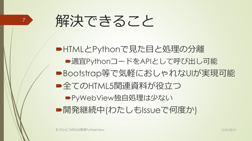解決できること HTMLとPythonで見た目と処理の分離 適宜PythonコードをAPI...