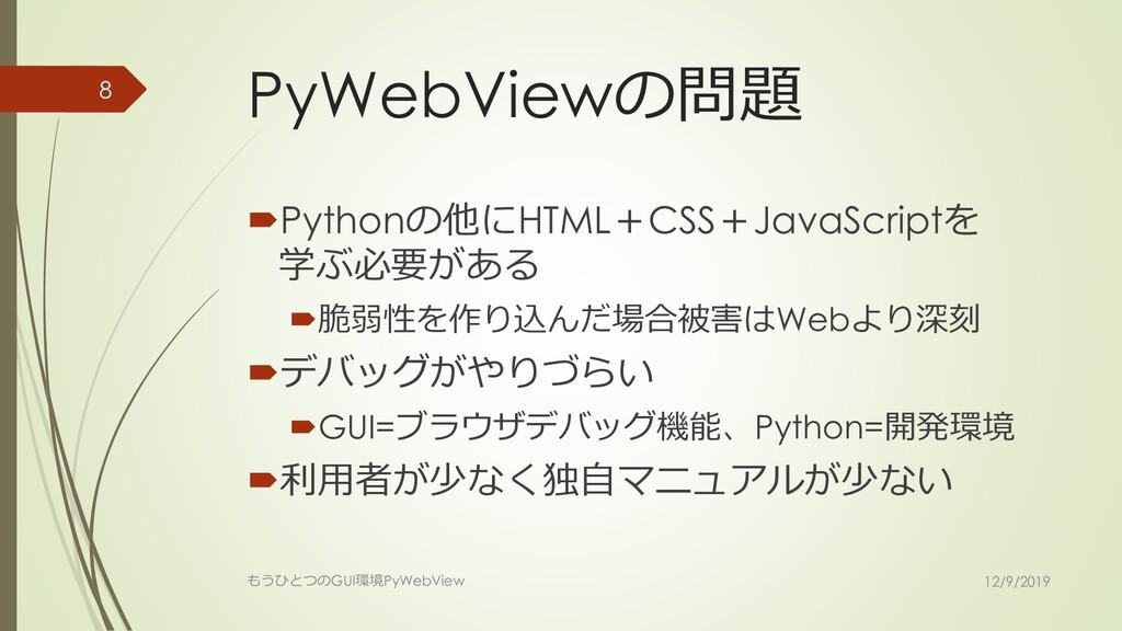 PyWebViewの問題 Pythonの他にHTML+CSS+JavaScriptを 学ぶ必...