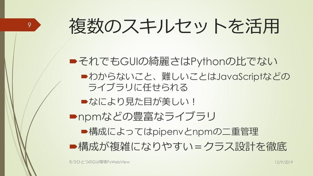 複数のスキルセットを活用 それでもGUIの綺麗さはPythonの比でない わからないこと、...