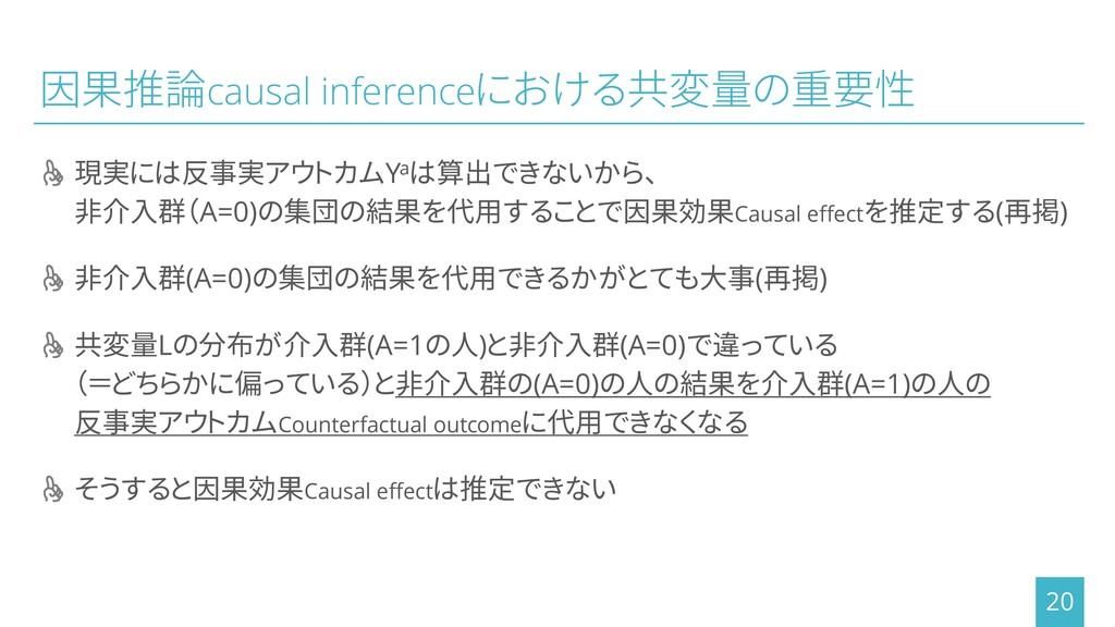 因果推論causal inferenceにおける共変量の重要性 ┰ 現実には反事実アウトカムY...
