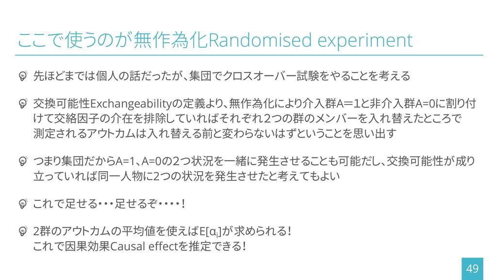 ここで使うのが無作為化Randomised experiment ┏ 先ほどまでは個人の話だっ...