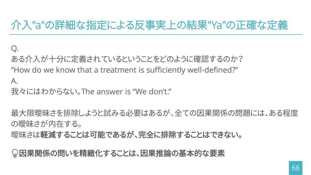 """介入""""a""""の詳細な指定による反事実上の結果""""Ya""""の正確な定義 68 Q. ある介入が十分に定..."""