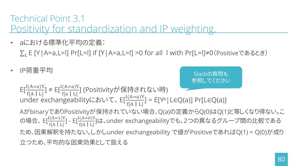 Technical Point 3.1 Positivity for standardizat...