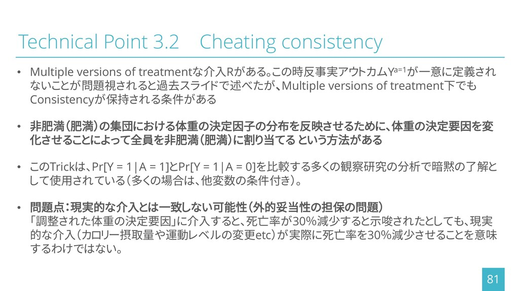 Technical Point 3.2 Cheating consistency • Mult...