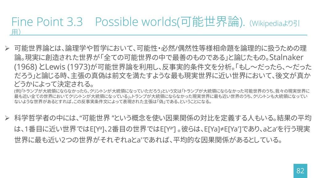 Fine Point 3.3 Possible worlds(可能世界論). (Wikiped...