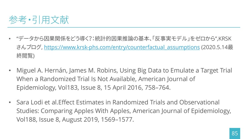 """参考・引用文献 • """"データから因果関係をどう導く?:統計的因果推論の基本、「反事実モデル」を..."""