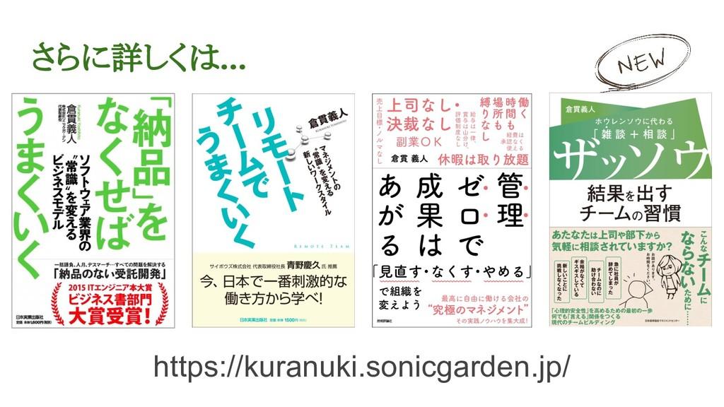 さらに詳しくは… https://kuranuki.sonicgarden.jp/