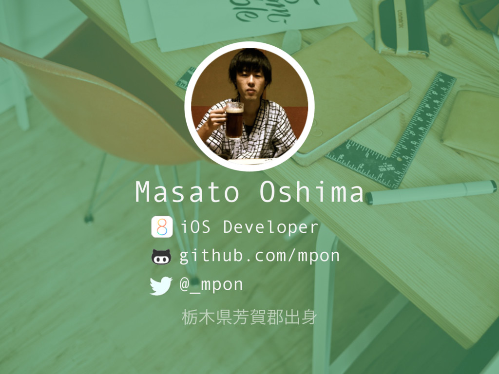 Masato Oshima github.com/mpon @_mpon ಢݝ๕լ܊ग़ i...