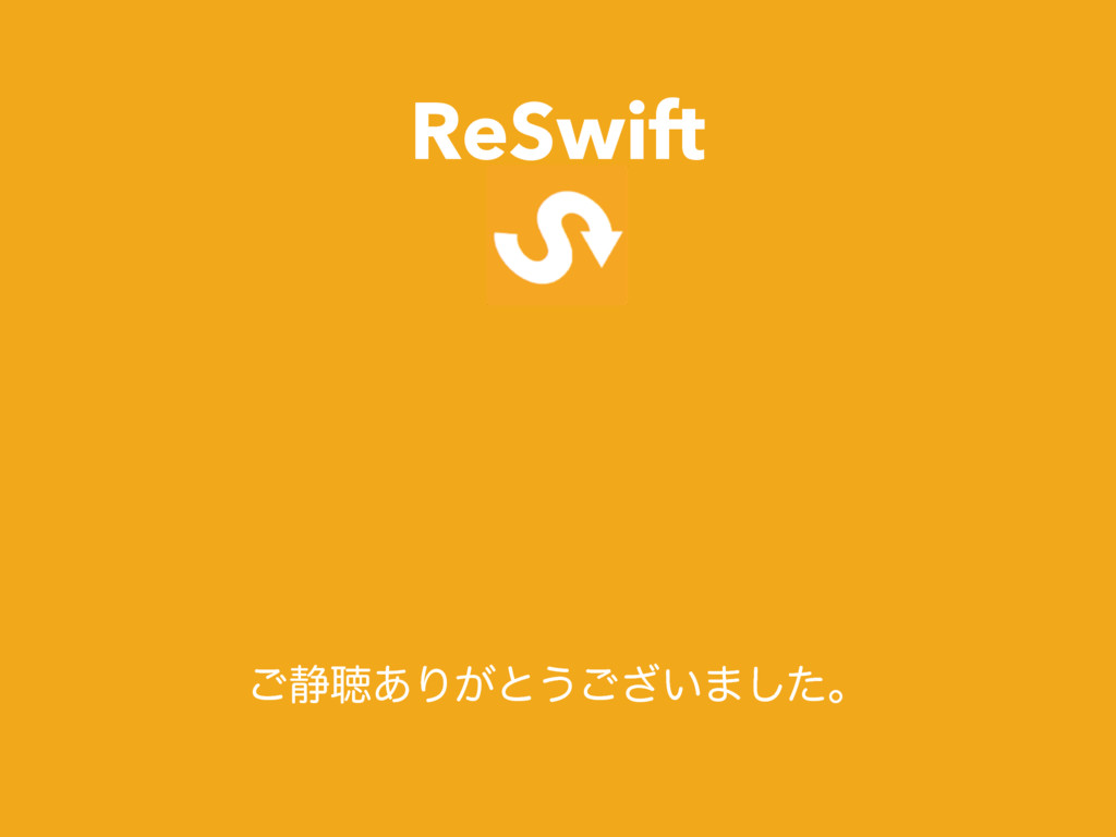 ReSwift ͝੩ௌ͋Γ͕ͱ͏͍͟͝·ͨ͠ɻ