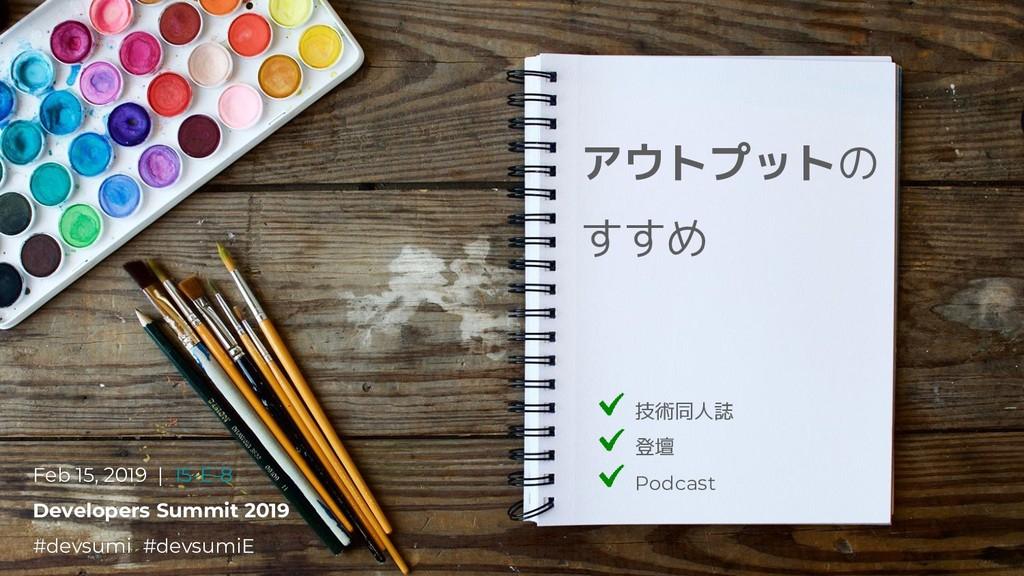 #devsumi #devsumiE Developers Summit 2019 アウトプッ...