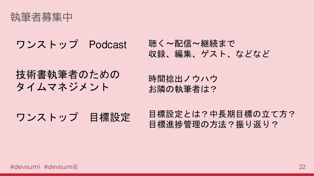 #devsumi #devsumiE 22 執筆者募集中 ワンストップ Podcast 聴く~...