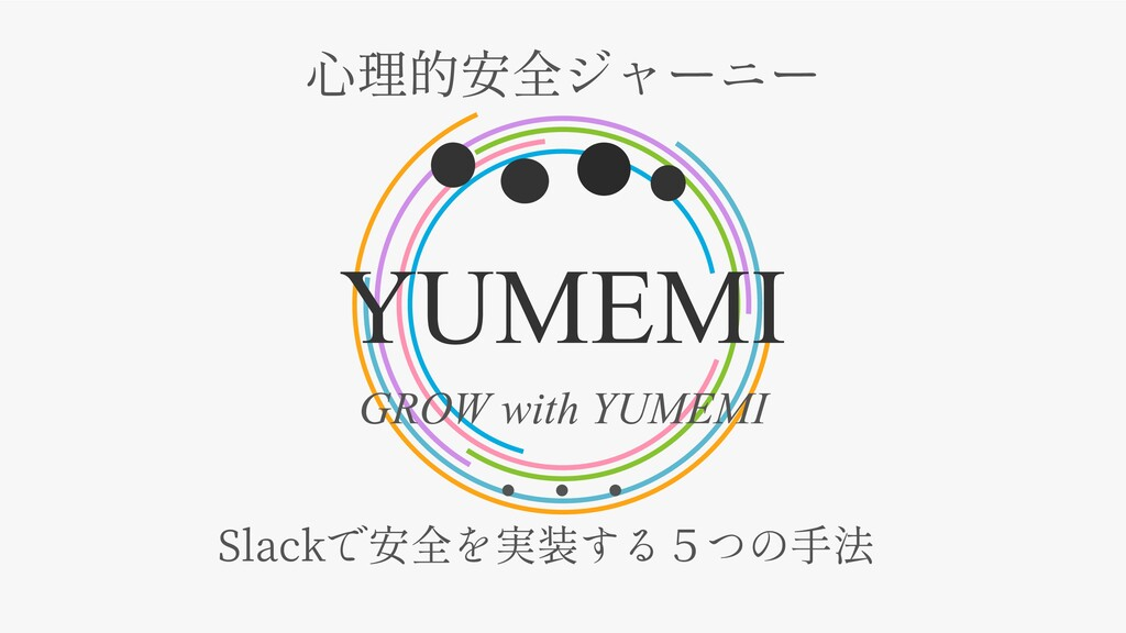 YUMEMI GROW with YUMEMI Slack