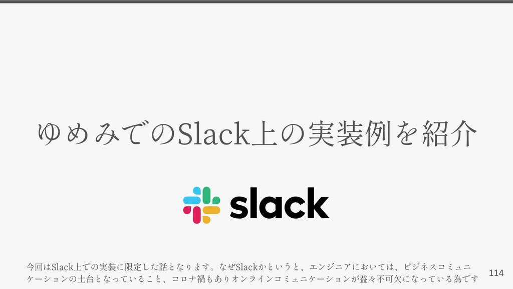 114 Slack Slack Slack
