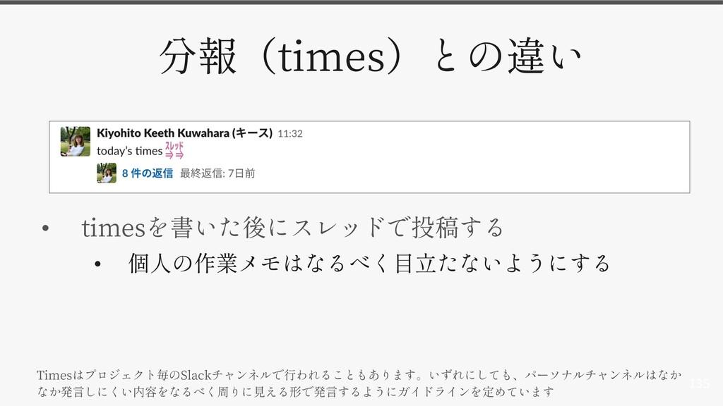 135 times • times • Times Slack