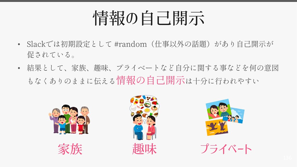 136 情報の自己開示 • Slack #random • 家族 趣味 プライベート