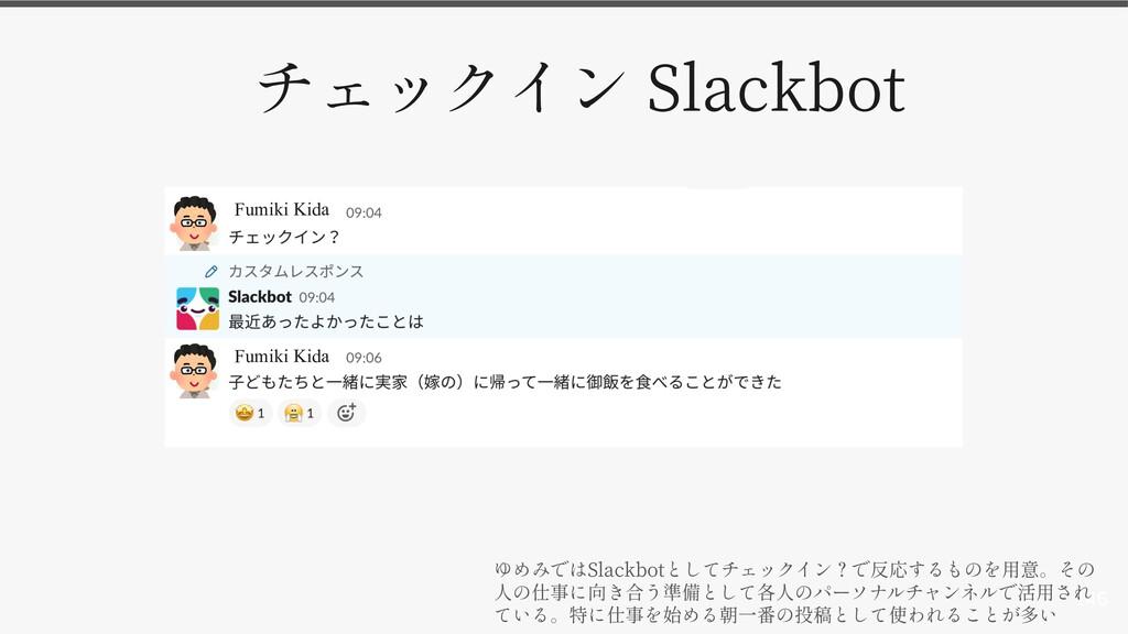 146 Slackbot Fumiki Kida Fumiki Kida Slackbot