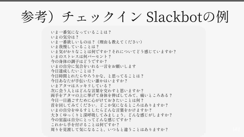 147 Slackbot 稿