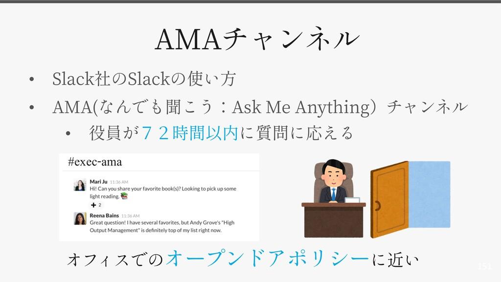 151 AMA • Slack Slack • AMA( Ask Me Anything • ...