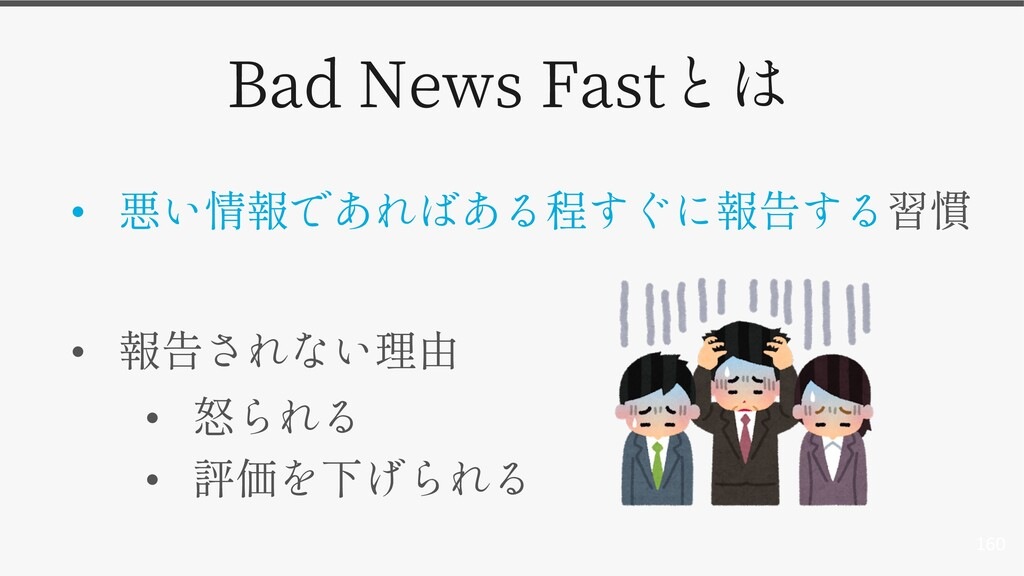 160 Bad News Fast • • • •