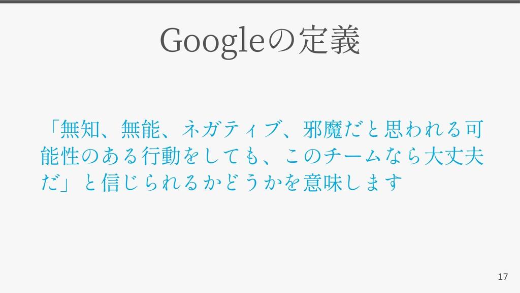 17 Google