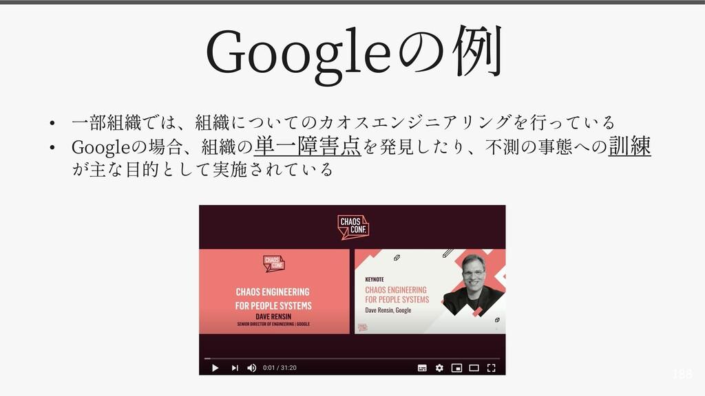 188 Google • • Google
